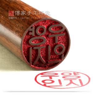 電腦刻印:韓國個人開運印章(紅紫檀木)。컵퓨터공법: 한국의 개인행운인장(자단목)  。