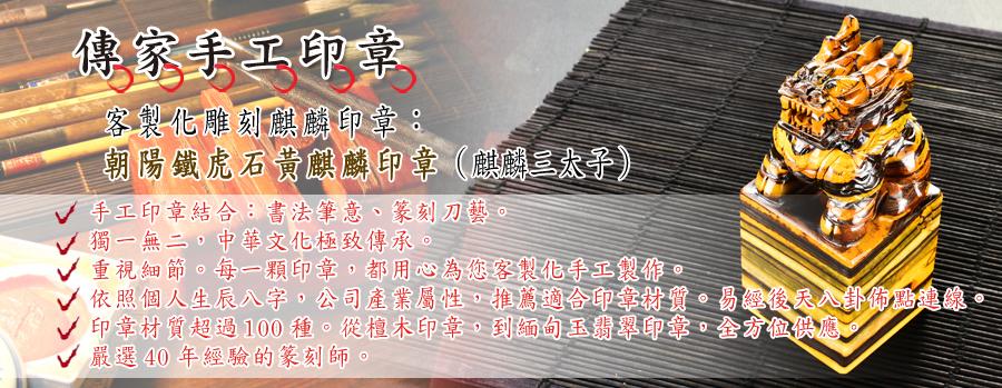 客製化雕刻麒麟印章:朝陽鐵虎石黃麒麟印章(麒麟三太子)介紹