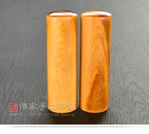 西藏扁柏 (濃厚天然檀香味) 印章材質