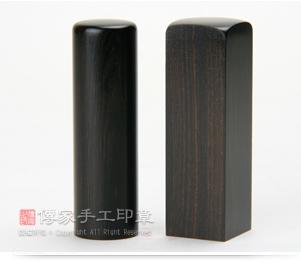 開運印章━黑檀木材質