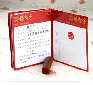 傳家手工印章的保證書。 每個印章都有一張印鑑卡,說明材質和相關印章資訊,品質保證
