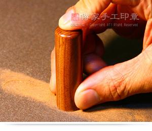 將印面用砂紙磨平。這個步驟非常重要,需要平整的印面,才能將印章蓋好
