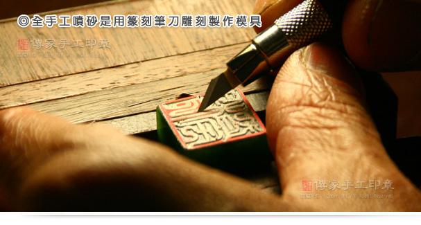 玉石印章的刻印模具,全手工是用手拿篆刻筆刀去成形