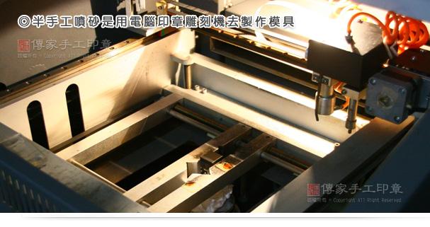 而半手工是用印章專用的雕刻機去製作印面的模具