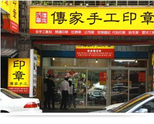 傳家手工印章-台北門市