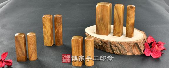 傳家手工印章實際成品:頂級肖楠木樹瘤:開運印章、臍帶印章合照示意圖1