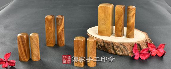 傳家手工印章實際成品:頂級肖楠木樹瘤:開運印章、臍帶印章合照示意圖2