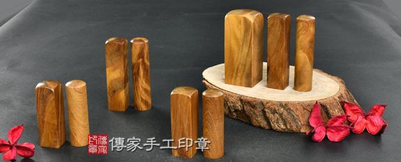傳家手工印章實際成品:頂級肖楠木樹瘤:開運印章、臍帶印章合照示意圖3