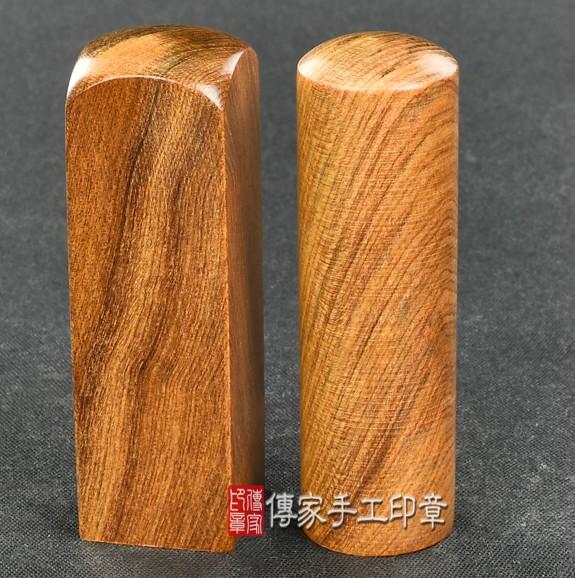 傳家手工印章實際成品:頂級肖楠木樹瘤標準高度雙章:開運印章、臍帶印章示意圖3