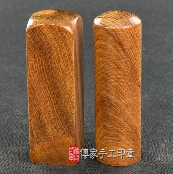 傳家手工印章實際成品:頂級肖楠木樹瘤標準高度雙章:開運印章、臍帶印章示意圖4