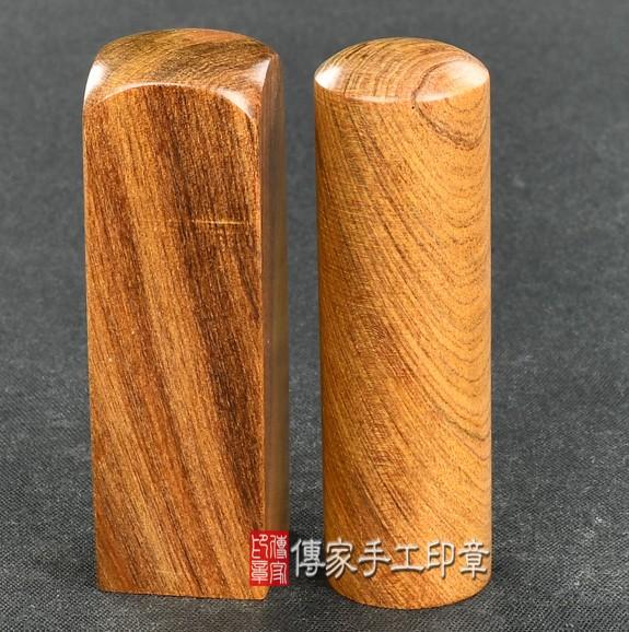 傳家手工印章實際成品:頂級肖楠木樹瘤標準高度雙章:開運印章、臍帶印章示意圖1