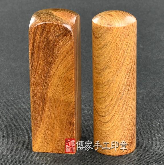 傳家手工印章實際成品:頂級肖楠木樹瘤標準高度雙章:開運印章、臍帶印章示意圖2