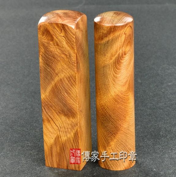 傳家手工印章實際成品:頂級肖楠木樹瘤加長雙章:開運印章、臍帶印章示意圖3