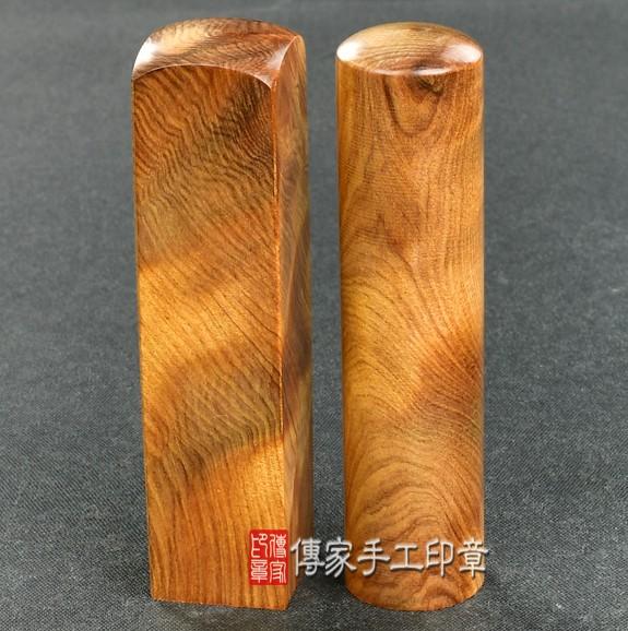傳家手工印章實際成品:頂級肖楠木樹瘤加長雙章:開運印章、臍帶印章示意圖2