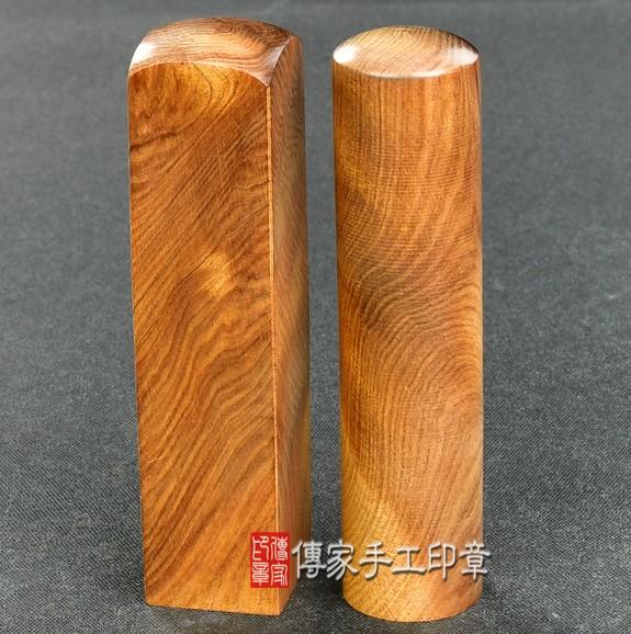 傳家手工印章實際成品:頂級肖楠木樹瘤加長雙章:開運印章、臍帶印章示意圖1