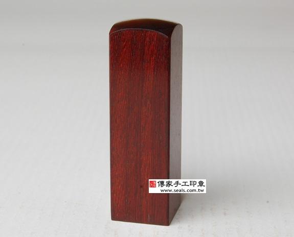 傳家手工印章實際成品:頂級泰國雞血紅木:開運印章、臍帶印章 圖片10