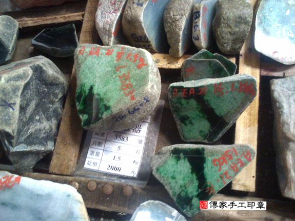 ★ 翡翠的原礦照片 11