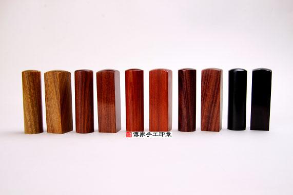檀木印章家族(由左至右)是: 綠檀木-西伯利亞紫檀木-越南小葉紫檀木-加長型非洲原始森林紅木-黑檀木印章照片1