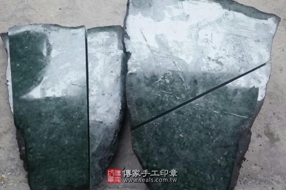 ★ 翡翠的原礦照片 34