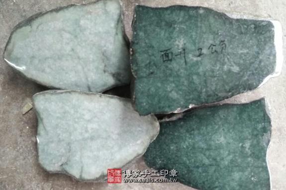 ★ 翡翠的原礦照片 38